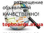 Ручное размещение объявлений на постоянной основе - фото 1