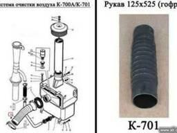 Рукав 125х525 гофра (К-701)
