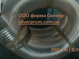 Рукав полиуретановый 350мм PU 0,9 мм для зерна
