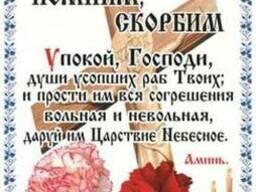 Рушники Ритуальные 1,5м - фото 4