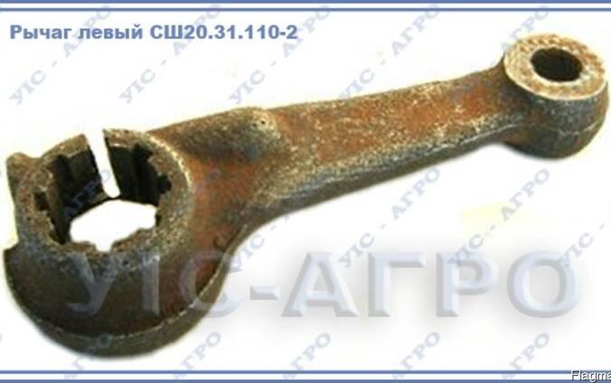 Рычаг левый одноплечный Т-16МГ (СШ20.31.110-2)