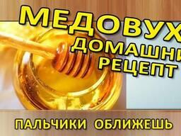 Сахарная пудра для пчёл Подкормки Канди Для Медовухи - cырьё