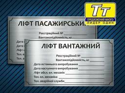 Шильды, Шильдики, Шильда для Лифта, Изг. шильд для лифта