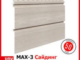 Сайдинг виниловый акрил Vox system max-3 Польша