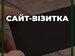 Сайт-візитка (Создание сайта визитки)