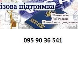 Сбор документов на визу для отправки по Новой Почте