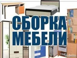 Сборка и разборка мебели. Ремонт, регулировка