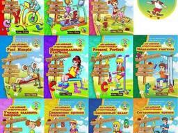 Самоучитель английского языка для детей и взрослых