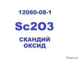 Sc2O3, Скандий Оксид 99.99%