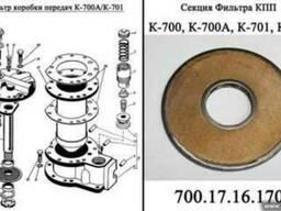 Секция 700. 17. 16. 170 фильтра КПП