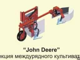 Секция междурядного культиватора John Deere (Джон Дир)