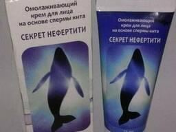 Секрет Нефертити крем для лица омолаживающий оптом от 50 шт