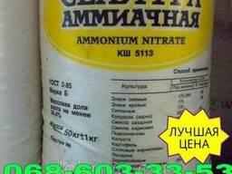 Селитра аммиачная(удобрение) мешок 25кг N:34,4%