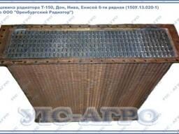 Сердцевина радиатора 150У. 13. 010-1 (5-ти рядная) Т-150