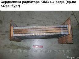 Сердцевина радиатора ЮМЗ 4-х рядн. 45У. 1301. 020