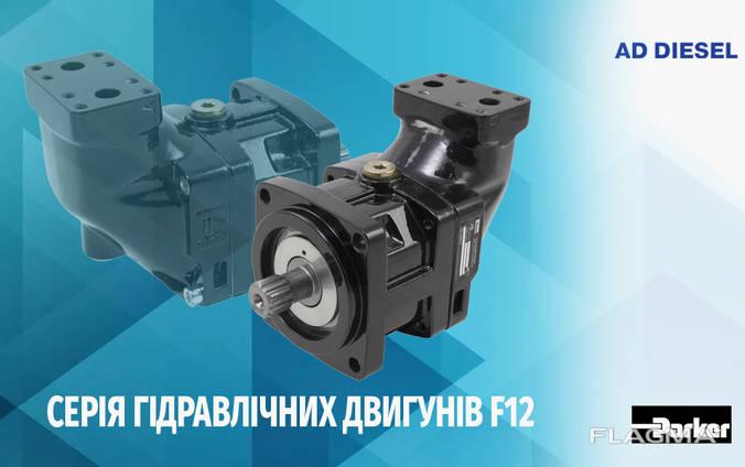 Серия гидравлических двигателей. Гидромотор Parker F12