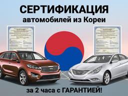 Сертификация авто из Кореи: Hyundai, Kia за 2 часа. Гарантия! Сервис!