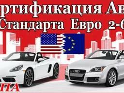 Сертификация автомобилей Европа, США, Корея быстро