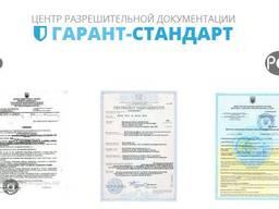 Сертификация Днепр, получить сертификат соответствия Днепр