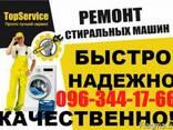 Сервис, ремонт и подключение стиральных машин в Хмельницком. - фото 1