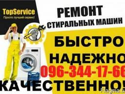 Сервис, ремонт и подключение стиральных машин в Хмельницком.