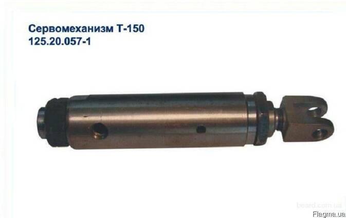 Сервомеханизм Т-150К, Т-150 муфты главного сцепления 125.20.