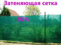 Сетка затеняющая 80% и 90%.
