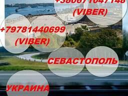 Переезд Севастополь – Украина – Севастополь