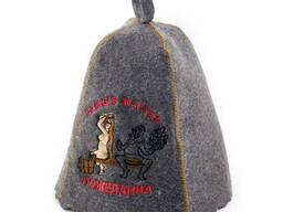 """Шапка для сауны с вышивкой """"Самые жаркие пожелания"""" (серый войлок), Saunapro"""