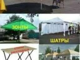Шатры, навесы, зонты, шезлонги для ярмарок, мероприят в Симф