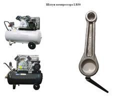 Шатун компрессора LB30