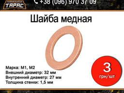 Шайба медная марок М1, М2 32*27*1, 5