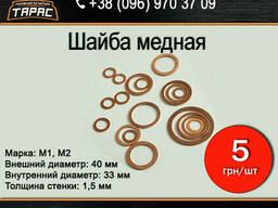 Шайба медная марок М1, М2 40*33*1, 5