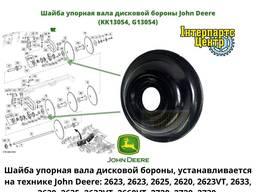 Шайба упорная вала дисковой бороны John Deere (KK13054, G13054)