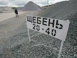 Щебень 20-40 серый гранитный с доставкой Сумы область цена