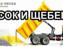 Щебень