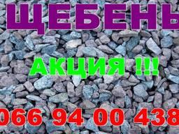Щебень 5-20 на бетон в одессе недорого