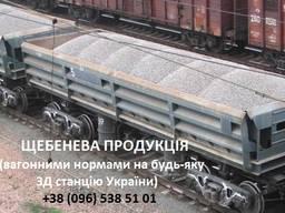 Щебень гранитный вагонными нормами
