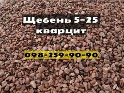 Щебень малиновый кварцит 5-25 мм