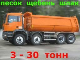 Щебень Песок Шлак и другие сыпучие