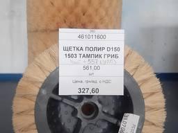 Щетка полировальная D150 1503 тампик гриб. Кол-во - 561 шт