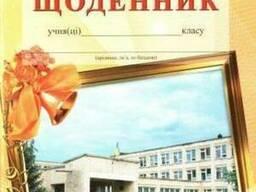 Щоденник учня