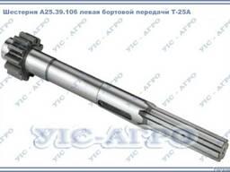 Шестерня А25. 39. 106 левая бортовой передачи Т-25А