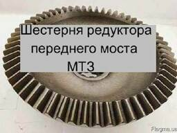 Шестерня редуктора переднего моста МТЗ-82