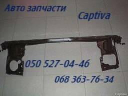 Шевроле Каптива панель передняя, решетка радиатора.