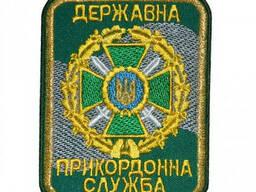 Шеврон Государственная пограничная служба