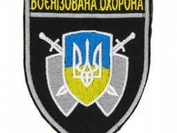 Шеврон на липучке Военизированная охрана
