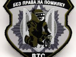 Шеврон на липучке Взрыво-техническая служба