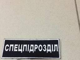 """Шеврон """"Спецпідрозділ"""" на спину и грудь"""