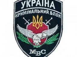 """Шеврон """"Украина Криминальный блок МВД"""" (все цвета)"""